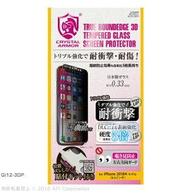 アピロス apeiros iPhone XS Max 6.5インチ 用 クリスタルアーマー 3D耐衝撃ガラス覗き見防止 ブラック