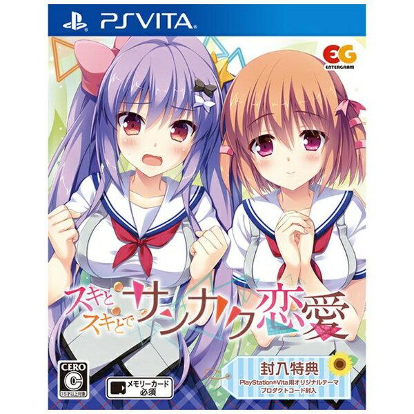 エンターグラム スキとスキとでサンカク恋愛 通常版【PS Vita】