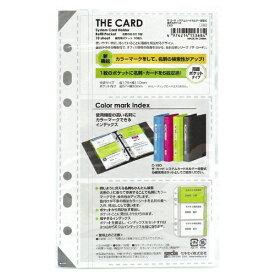 セキセイ SEKISEI ザ・カードシステムカードホルダー 差替式 補充用ポケット C-60-00