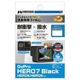 ハクバ HAKUBA 液晶保護フィルム耐衝撃撥水 GoPro HERO7 Black / HERO6 / HERO5 専用 DGFS-GH7BK[ゴープロ アクセサリー]