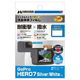 ハクバ HAKUBA 液晶保護フィルム耐衝撃撥水 GoPro HERO7 Silver / White 専用 DGFS-GH7SW
