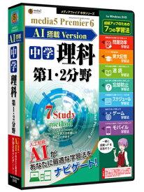 メディアファイブ media5 プレミア6 AI搭載version 中学理科 第1・2分野 [Windows用][プレミア6AIチュウガクリカ1・2]