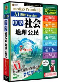 メディアファイブ media5 プレミア6 AI搭載version 中学社会 地理公民 [Windows用][プレミア6AIチュウシャカイチリコウ]