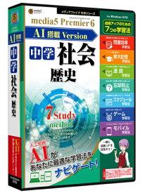 メディアファイブ media5 プレミア6 AI搭載version 中学社会 歴史 [Windows用][プレミア6AIチュウシャカイレキシ]