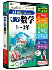 メディアファイブ media5 プレミア6 AI搭載version 中学数学 1〜3年 [Windows用][プレミア6AIチュウスウガク13]