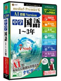 メディアファイブ media5 プレミア6 AI搭載version 中学国語 1〜3年 [Windows用][プレミア6AIチュウコクゴ13ネン]