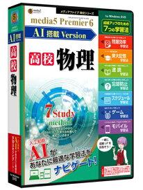 メディアファイブ media5 プレミア6 AI搭載version 高校物理 [Windows用][プレミア6AIコウコウブツリ]