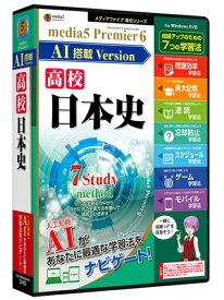 メディアファイブ media5 プレミア6 AI搭載version 高校日本史 [Windows用][プレミア6AIコウコウニホンシ]