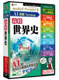 メディアファイブ media5 プレミア6 AI搭載version 高校世界史 [Windows用][プレミア6AIコウコウセカイシ]
