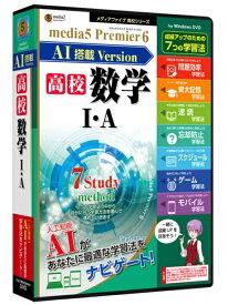 メディアファイブ media5 プレミア6 AI搭載version 高校数学I・A [Windows用][プレミア6AIコウコウスウガクIA]