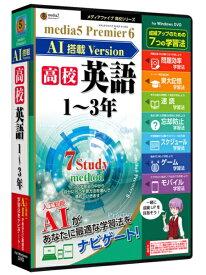 メディアファイブ media5 プレミア6 AI搭載version 高校英語1〜3年 [Windows用][プレミア6AIコウエイゴ13ネン]