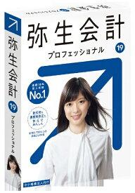 弥生 Yayoi 弥生会計19プロフェッショナル通常版<新元号・消費税法改正> [Windows用][YRAM0001]