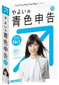 弥生 Yayoi やよいの青色申告19通常版<新元号・消費税法改正> [Windows用][YUAM0001]