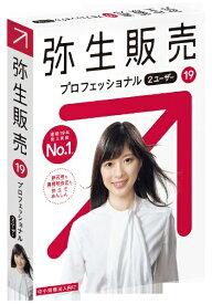 弥生 Yayoi 弥生販売19プロフェッショナル 2ユーザー 通常版<新元号・消費税法改正> [Windows用][HWAM0001]