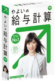 弥生 Yayoi やよいの給与計算19通常版<新元号> [Windows用][GUAM0001]
