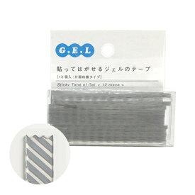 イイダ産業 IIDA INDUSTRY 貼ってはがせるジェルのテープ[ボーダー]・カットテープ クリア