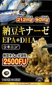 ファイン FINE JAPAN 納豆キナーゼ+EPA&DHA120粒【wtcool】
