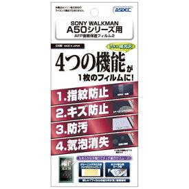アスデック ASDEC WALKMAN A50シリーズ用 AFP画面保護フィルム2 AHG-SW29