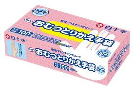 白十字 Hakujuji サルバ おむつとりかえ手袋(100枚入) ふつうサイズ