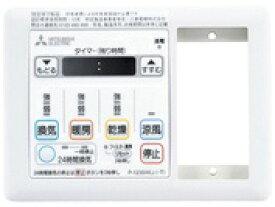 三菱 Mitsubishi Electric 【要見積り】バス乾 別売 コントロールスイッチ P-123SWL2-T[P123SWL2T]