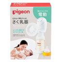 ピジョン pigeon さく乳器 母乳アシスト 電動Handy Fit(ハンディフィット)