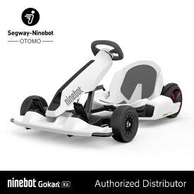 NINEBOT ナインボット パーソナルモビリティ Ninebot GoKart Kit【ninebot S-Pro 別売り】 【代金引換配送不可】