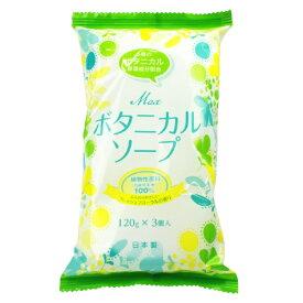 マックス MAX Max(マックス) ボタニカルソープ フレッシュフローラルの香り(80g×3個入)[洗顔石鹸]【wtcool】