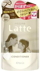 クラシエ Kracie ma&me(マー&ミー)Latte(ラッテ)コンディショナー(360g)つめかえ用[コンディショナー]【rb_pcp】