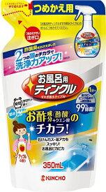 大日本除虫菊 KINCHO お風呂用ティンクルすすぎ節水タイプ替350ml【rb_pcp】