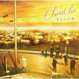 ランティス Lantis ChouCho/ TVアニメ『ツルネ -風舞高校弓道部-』ED主題歌:オレンジ色【CD】