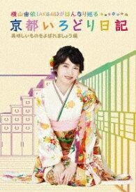 ソニーミュージックマーケティング 横山由依(AKB48)がはんなり巡る 京都いろどり日記 第4巻「美味しいものをよばれましょう」編【DVD】