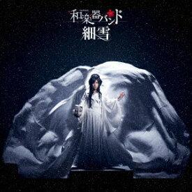 エイベックス・エンタテインメント Avex Entertainment 和楽器バンド/ 細雪 MUSIC VIDEO盤(DVD)【CD】