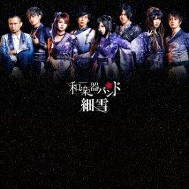 エイベックス・エンタテインメント Avex Entertainment 和楽器バンド/ 細雪 CD ONLY盤【CD】