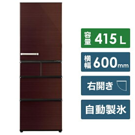 AQUA アクア AQR-SV42H-T 冷蔵庫 SVシリーズ グロスブラウン [5ドア /右開きタイプ /415L][冷蔵庫 大型 AQRSV42H_T]