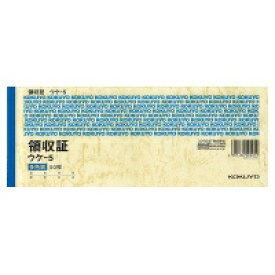 コクヨ KOKUYO 領収証セミ手形判ヨコ型ヨコ書・三色刷り50枚 ウケ-5