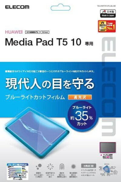 エレコム MediaPad T5用 保護フィルム ブルーライトカット 高光沢 TB-HWT510FLBLGN
