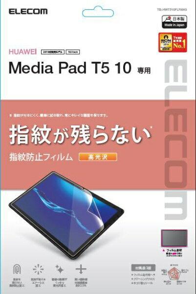エレコム MediaPad T5用 保護フィルム 防指紋 高光沢 TB-HWT510FLFANG