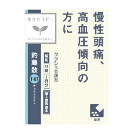 【第2類医薬品】釣藤散エキス錠N96錠【wtmedi】クラシエ Kracie