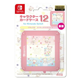 アイレックス キャラクターカードケース12 for ニンテンドーSWITCH リラックマ コリラックマ バケーション ILXSW274【Switch】