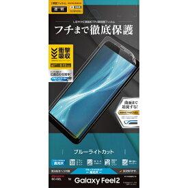 ラスタバナナ RastaBanana Galaxy Feel2 薄型TPUフィルム UE1501SC02L ブルーライトカット光沢