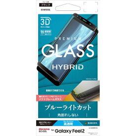 ラスタバナナ RastaBanana Galaxy Feel2 3Dパネル ソフトフレーム 光沢 SE1507SC02L ブルーライトカットガラス