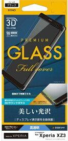 ラスタバナナ RastaBanana Xperia XZ3 3Dパネル ガラスフィルム 3S1574XZ3 ブラック 3S1574XZ3 ブラック