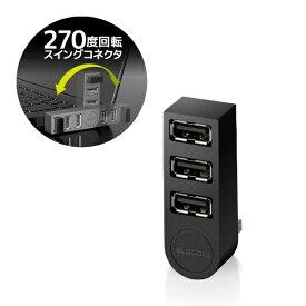 エレコム ELECOM U2H-TZ325BX USBハブ ブラック [USB2.0対応 /3ポート /バスパワー][U2HTZ325BXBK]