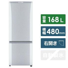 三菱 Mitsubishi Electric MR-P17D-S 冷蔵庫 Pシリーズ シャイニーシルバー [2ドア /右開きタイプ /168L][一人暮らし 新生活 新品 小型 設置 冷蔵庫]