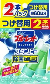 小林製薬 ブルーレット スタンピー つけ替用 除菌効果プラススー パーミントの香り
