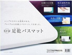 フジワラ化学 Fujiwara Chemical NEW足乾バスマット