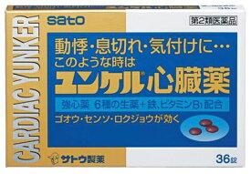 【第2類医薬品】ユンケル心臓薬(36錠)【wtmedi】佐藤製薬 sato