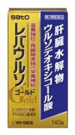 【第3類医薬品】レバウルソゴールド(140錠)佐藤製薬 sato
