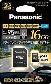 パナソニック Panasonic microSDHCカード SMHAシリーズ RP-SMHA16GJK [16GB /Class10][RPSMHA16GJK]