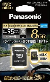 パナソニック Panasonic microSDHCカード SMHAシリーズ RP-SMHA08GJK [8GB /Class10][RPSMHA08GJK]